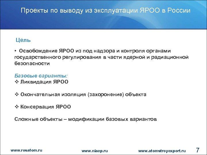Проекты по выводу из эксплуатации ЯРОО в России Цель • Освобождение ЯРОО из под