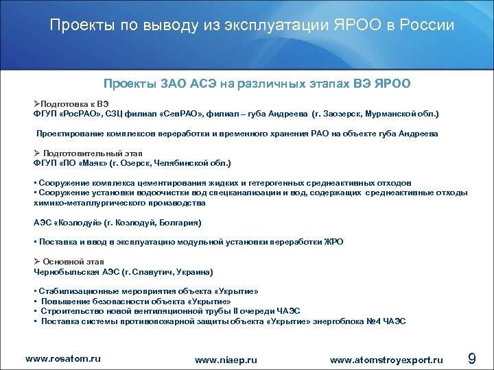 Проекты по выводу из эксплуатации ЯРОО в России Проекты ЗАО АСЭ на различных этапах