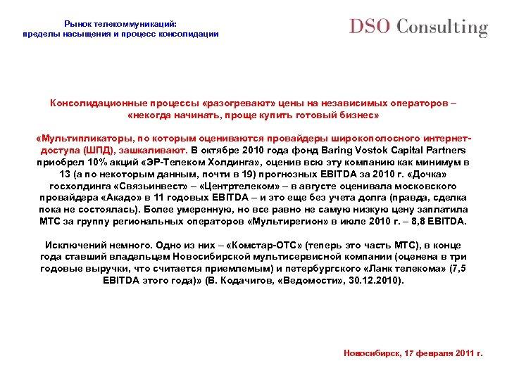 Рынок телекоммуникаций: пределы насыщения и процесс консолидации Консолидационные процессы «разогревают» цены на независимых операторов