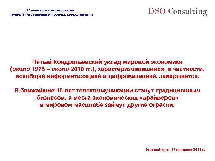 Рынок телекоммуникаций: пределы насыщения и процесс консолидации Пятый Кондратьевский уклад мировой экономики (около 1975