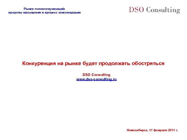 Рынок телекоммуникаций: пределы насыщения и процесс консолидации Конкуренция на рынке будет продолжать обостряться DSO