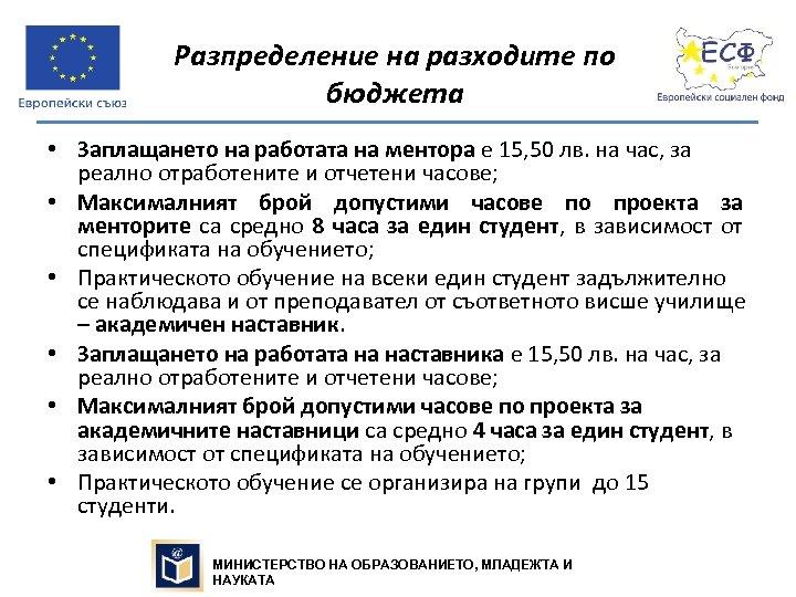 Разпределение на разходите по бюджета • Заплащането на работата на ментора е 15, 50