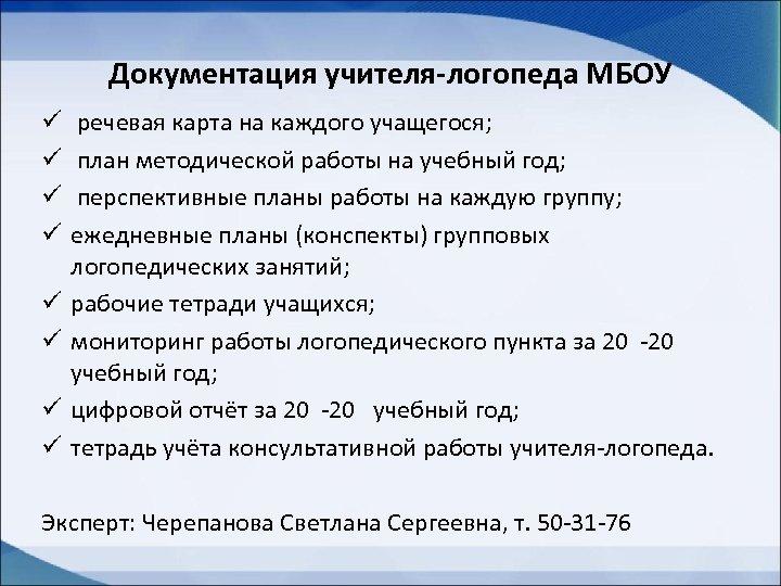 Документация учителя-логопеда МБОУ ü ü ü ü речевая карта на каждого учащегося; план методической