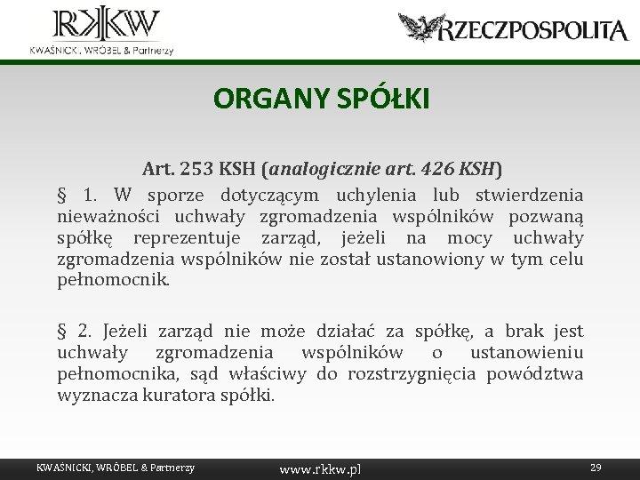 ORGANY SPÓŁKI Art. 253 KSH (analogicznie art. 426 KSH) § 1. W sporze dotyczącym