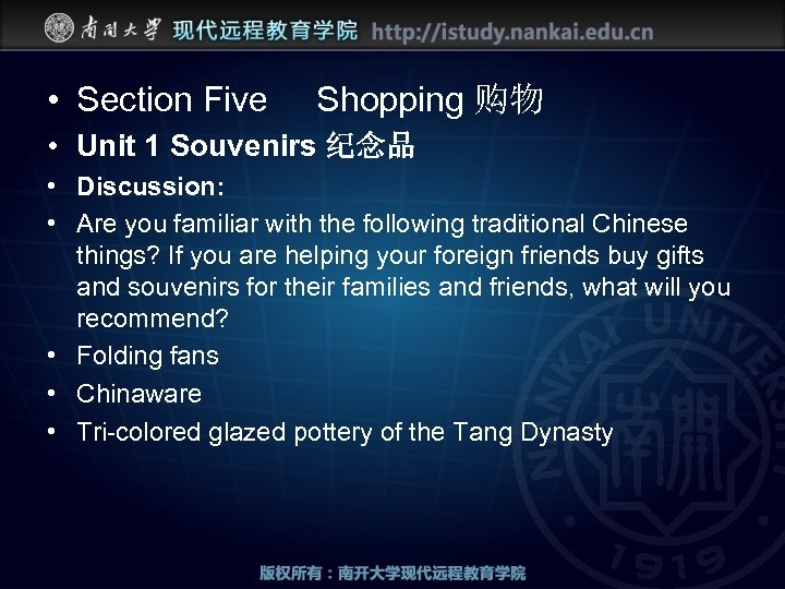 • Section Five Shopping 购物 • Unit 1 Souvenirs 纪念品 • Discussion: •
