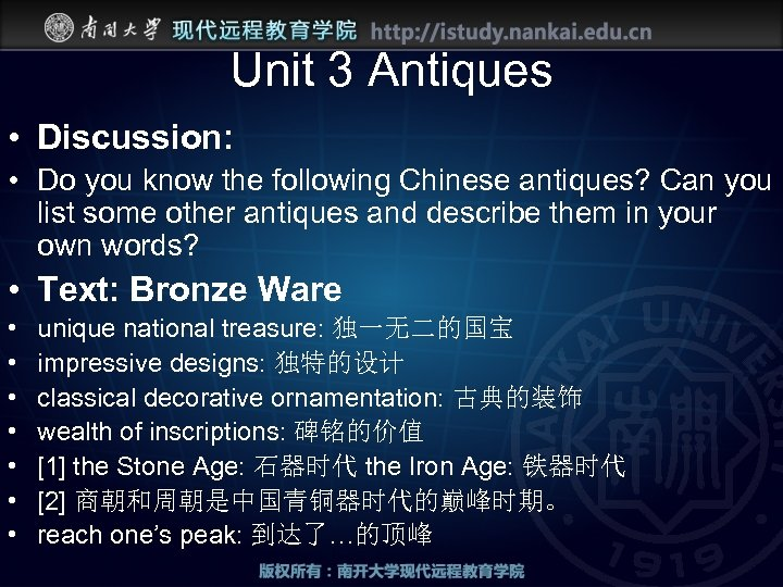 Unit 3 Antiques • Discussion: • Do you know the following Chinese antiques? Can