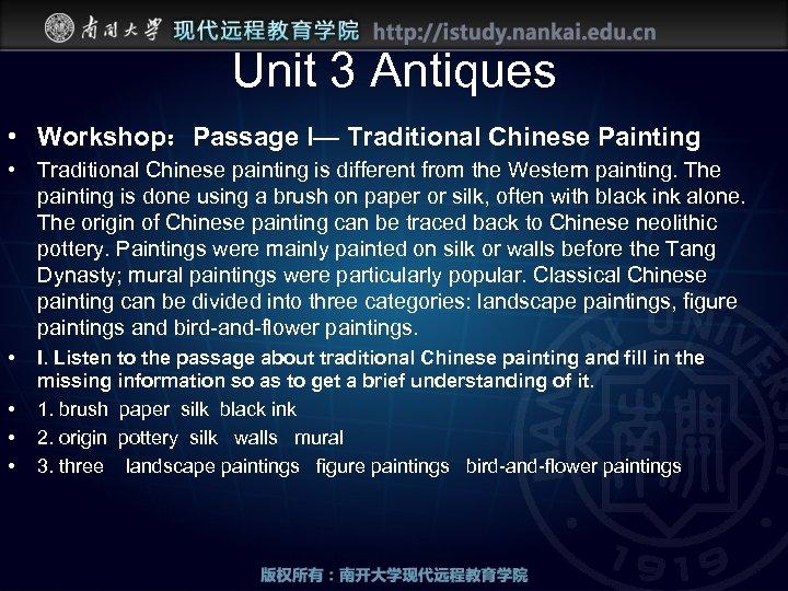 Unit 3 Antiques • Workshop:Passage I— Traditional Chinese Painting • Traditional Chinese painting is