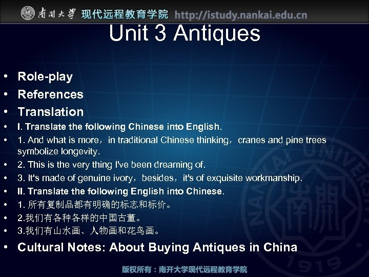 Unit 3 Antiques • Role-play • References • Translation • • I. Translate the