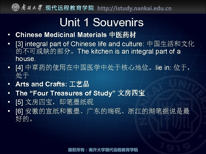 Unit 1 Souvenirs • Chinese Medicinal Materials 中医药材 • [3] integral part of Chinese