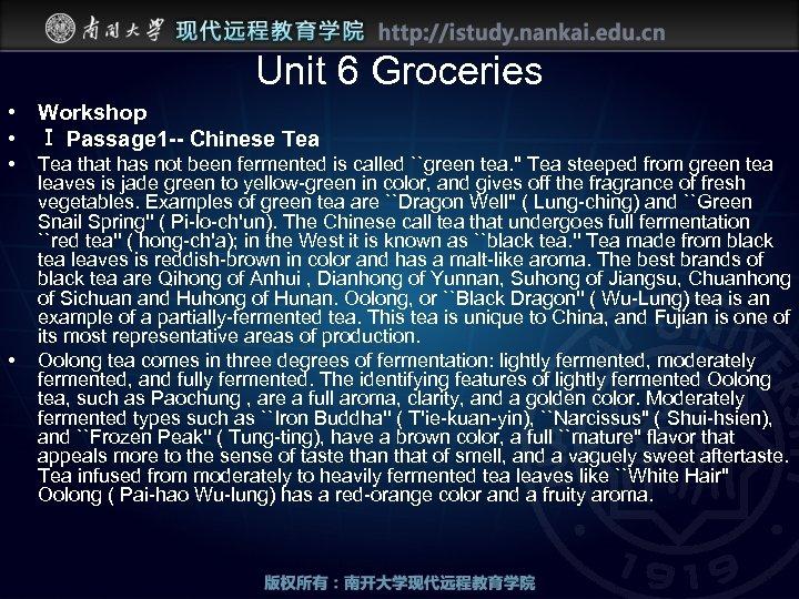 Unit 6 Groceries • Workshop • Ⅰ Passage 1 -- Chinese Tea • •