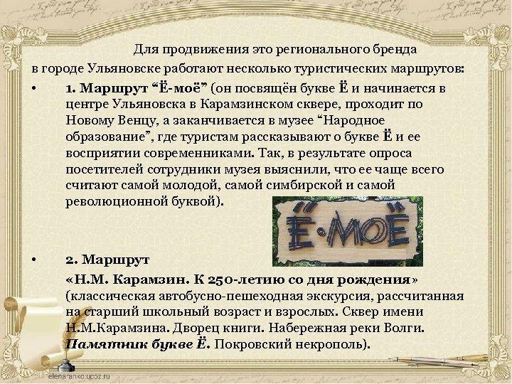 Для продвижения это регионального бренда в городе Ульяновске работают несколько туристических маршрутов: • 1.