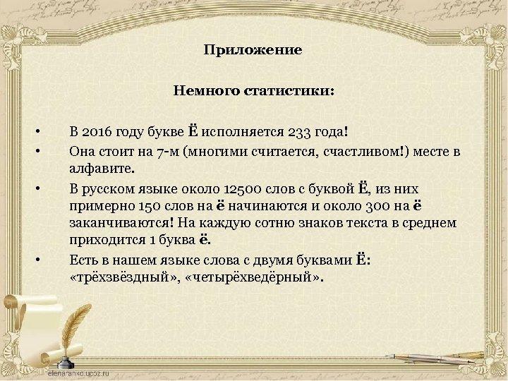 Приложение Немного статистики: • • В 2016 году букве Ё исполняется 233 года! Она