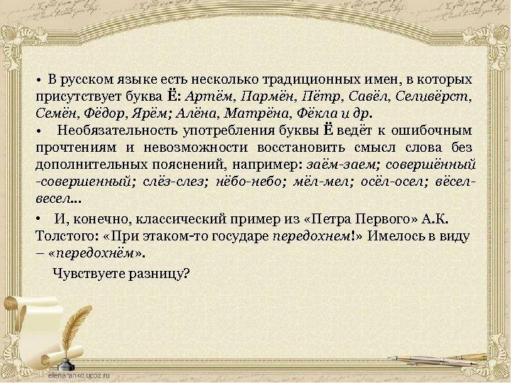 • В русском языке есть несколько традиционных имен, в которых присутствует буква Ё: