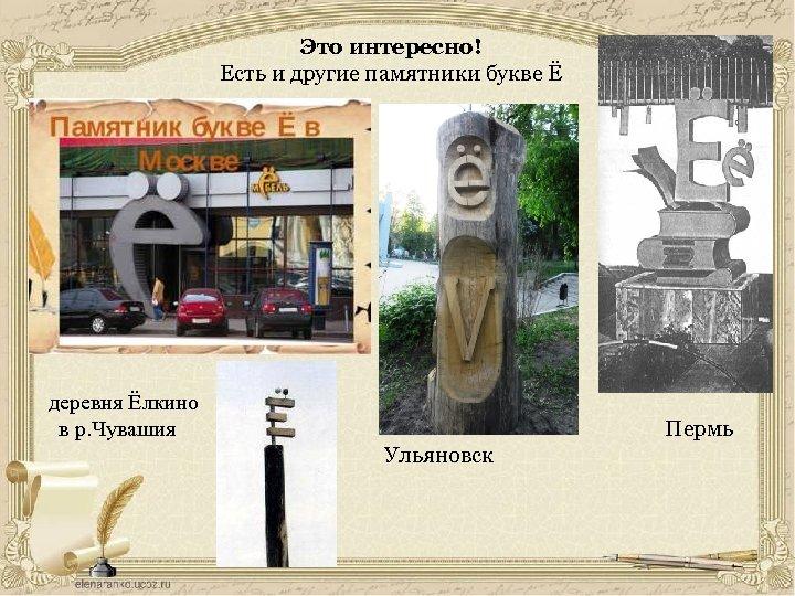 Это интересно! Есть и другие памятники букве Ё деревня Ёлкино в р. Чувашия Пермь