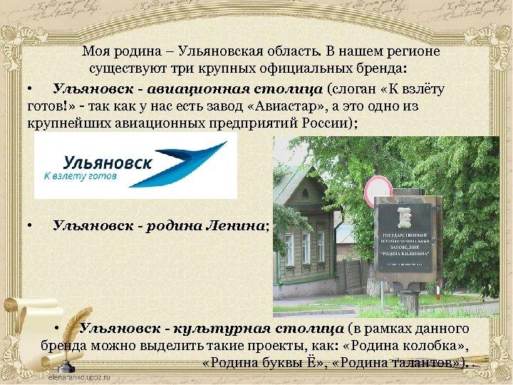Моя родина – Ульяновская область. В нашем регионе существуют три крупных официальных бренда: