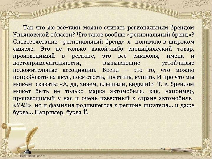 Так что же всё-таки можно считать региональным брендом Ульяновской области? Что такое вообще «региональный