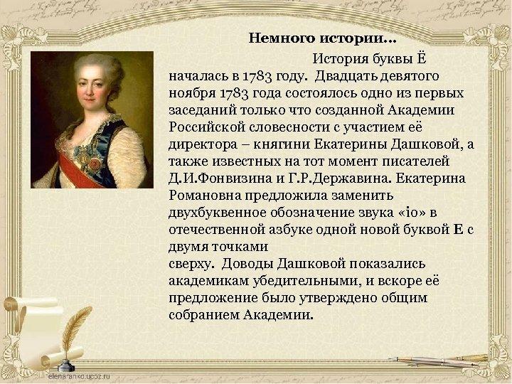 Немного истории… История буквы Ё началась в 1783 году. Двадцать девятого ноября 1783 года