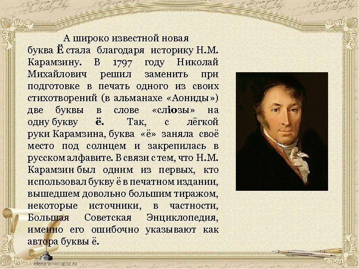 А широко известной новая буква Ё стала благодаря историку Н. М. Карамзину. В 1797