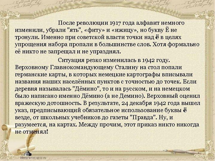 После революции 1917 года алфавит немного изменили, убрали