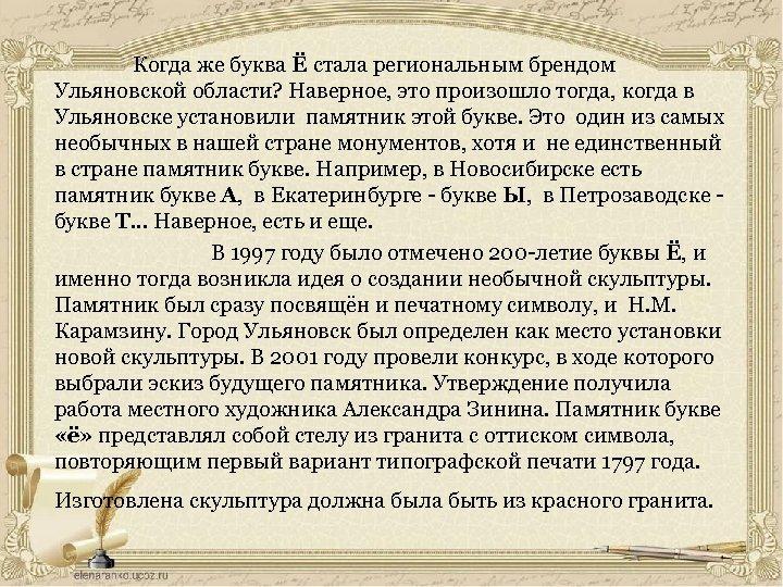 Когда же буква Ё стала региональным брендом Ульяновской области? Наверное, это произошло тогда, когда