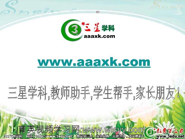 www. aaaxk. com