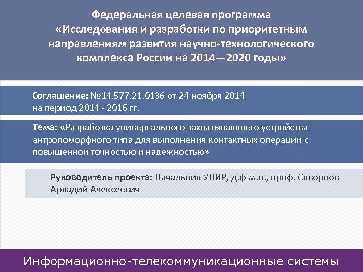 Федеральная целевая программа «Исследования и разработки по приоритетным направлениям развития научно-технологического комплекса России на