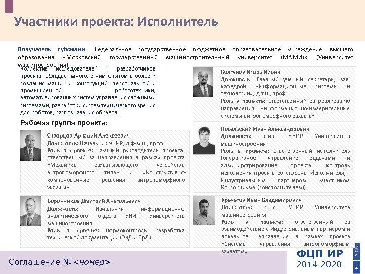 Участники проекта: Исполнитель Получатель субсидии: Федеральное государственное бюджетное образовательное учреждение высшего образования «Московский государственный