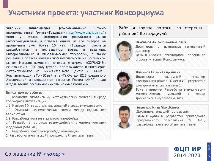 Участники проекта: участник Консорциума Участник Консорциума (соисполнитель): Научнопроизводственная Группа «Традиция» (http: //www. tradition. ru/