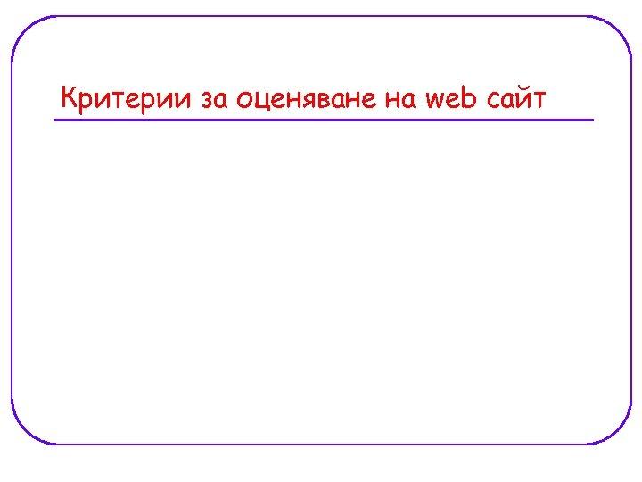 Критерии за оценяване на web сайт