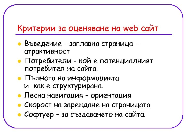 Критерии за оценяване на web сайт l l l Въведение - заглавна страница атрактивност