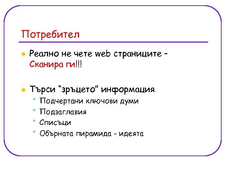 """Потребител l l Реално не чете web страниците – Сканира ги!!! Търси """"зръцето"""" информация"""
