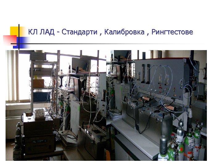 КЛ ЛАД - Стандарти , Калибровка , Рингтестове