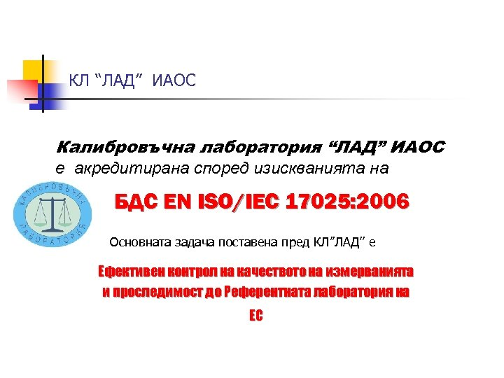 """КЛ """"ЛАД"""" ИАОС Калибровъчна лаборатория """"ЛАД"""" ИАОС е акредитирана според изискванията на БДС EN"""