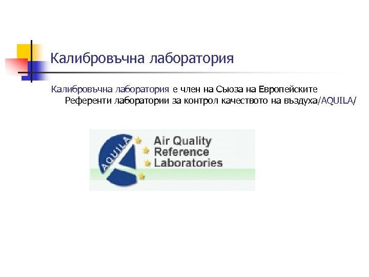 Калибровъчна лаборатория e член на Съюза на Европейските Референти лаборатории за контрол качеството на