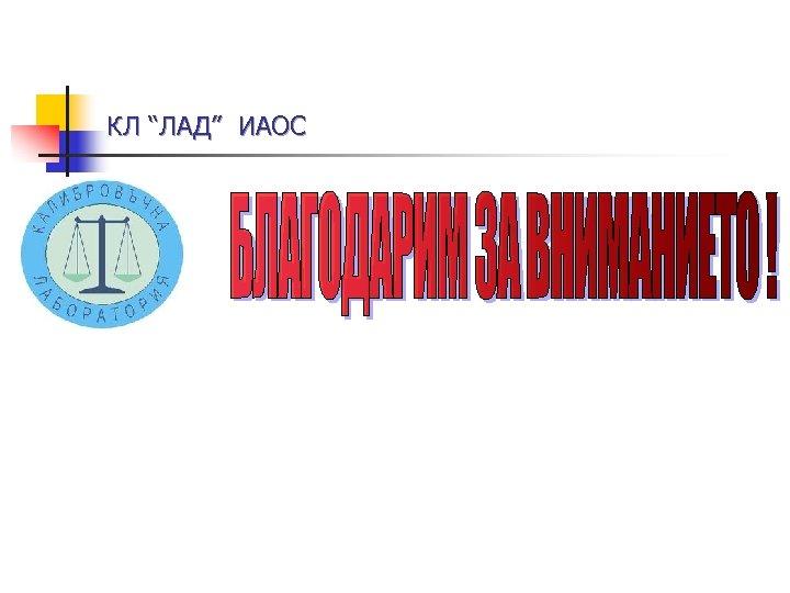 """КЛ """"ЛАД"""" ИАОС"""
