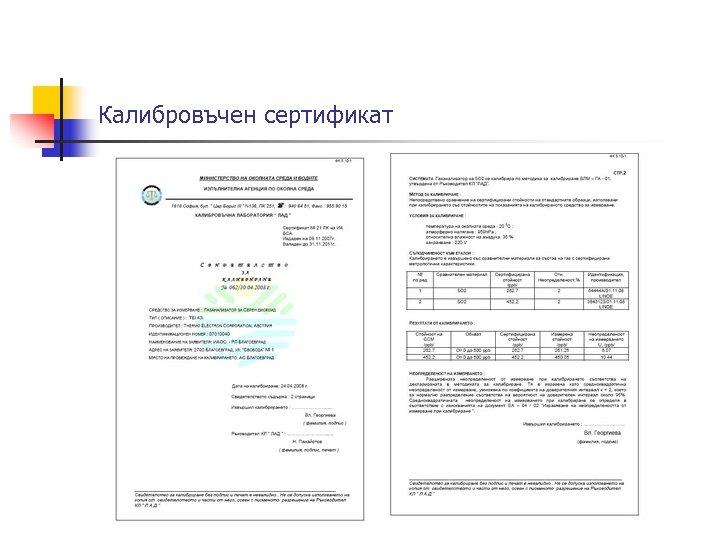 Калибровъчен сертификат