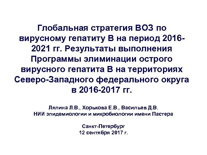 Глобальная стратегия ВОЗ по вирусному гепатиту В на период 20162021 гг. Результаты выполнения Программы