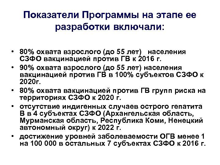 Показатели Программы на этапе ее разработки включали: • 80% охвата взрослого (до 55 лет)