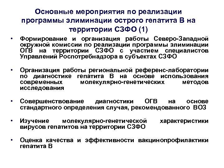 Основные мероприятия по реализации программы элиминации острого гепатита В на территории СЗФО (1) •