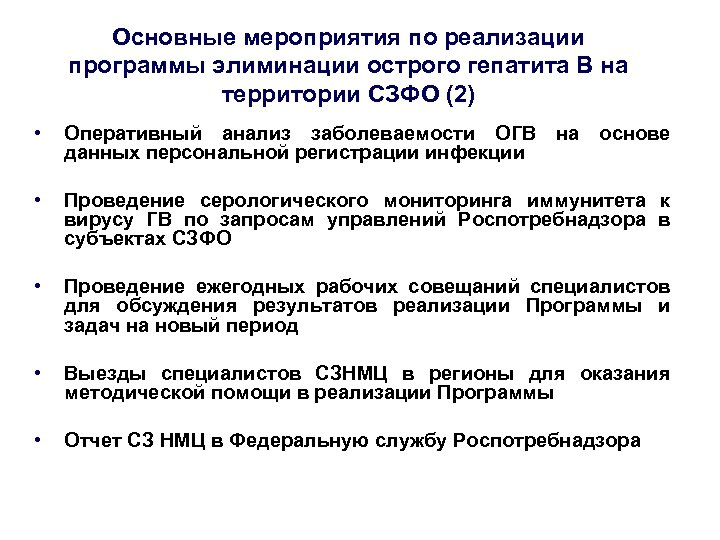 Основные мероприятия по реализации программы элиминации острого гепатита В на территории СЗФО (2) •