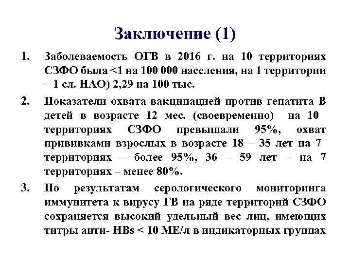 Заключение (1) 1. 2. 3. Заболеваемость ОГВ в 2016 г. на 10 территориях СЗФО