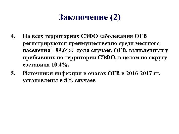 Заключение (2) 4. 5. На всех территориях СЗФО заболевания ОГВ регистрируются преимущественно среди местного