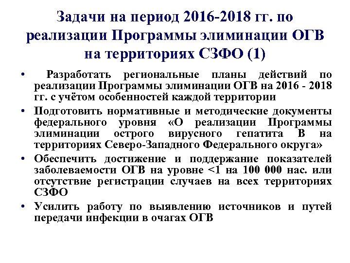 Задачи на период 2016 -2018 гг. по реализации Программы элиминации ОГВ на территориях СЗФО