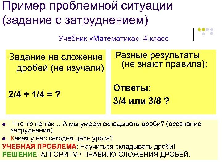 Пример проблемной ситуации (задание с затруднением) Учебник «Математика» , 4 класс Задание на сложение