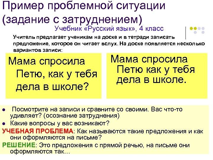 Пример проблемной ситуации (задание с затруднением) Учебник «Русский язык» , 4 класс Учитель предлагает