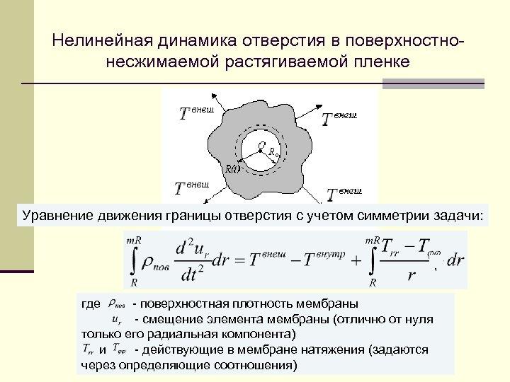 Нелинейная динамика отверстия в поверхностно несжимаемой растягиваемой пленке Уравнение движения границы отверстия с учетом