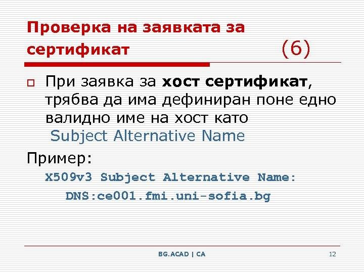 Проверка на заявката за сертификат (6) При заявка за хост сертификат, трябва да има