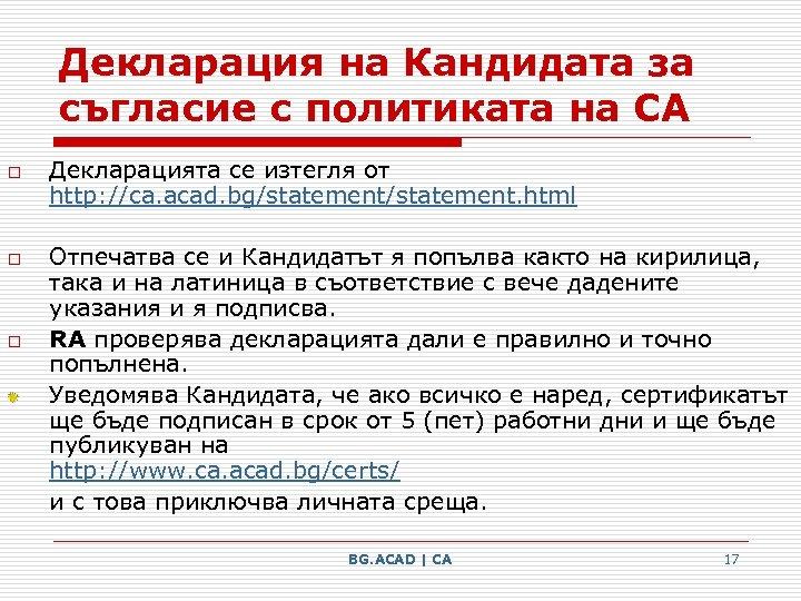 Декларация на Кандидата за съгласие с политиката на СА o o o Декларацията се