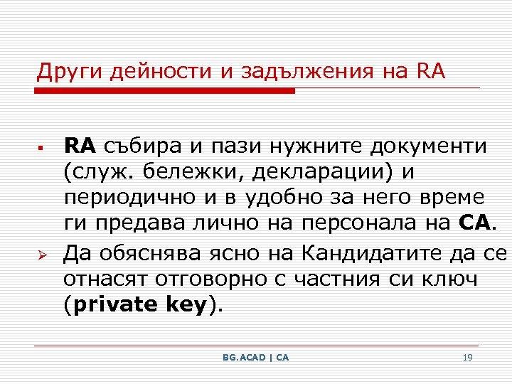 Други дейности и задължения на RA § Ø RA събира и пази нужните документи