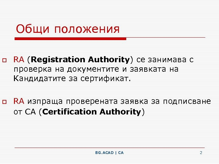 Общи положения o o RA (Registration Authority) се занимава с проверка на документите и